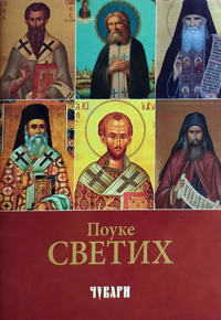 vesela knjiga valjevo pouke svetih