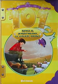 vesela knjiga valjevo 101 prica o zivotinjama sa seoskog imanja 0