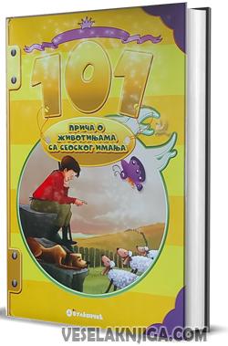vesela knjiga valjevo 101 prica o zivotinjama sa seoskog imanja