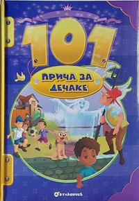 vesela knjiga valjevo 101 prica za decake 0