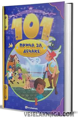 vesela knjiga valjevo 101 prica za decake
