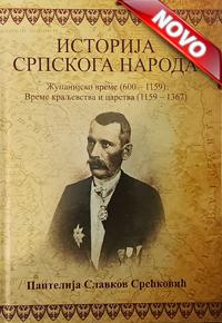 vesela knjiga valjevo istorija srpskoga naroda pantelija slavkov sreckovic 2