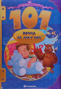 vesela knjiga valjevo 101 prica za laku noc 0