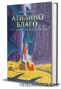 vesela knjiga valjevo atilino blago tracka trilogija knjiga 1 milan vidojevic 1