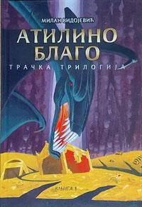 vesela knjiga valjevo atilino blago tracka trilogija knjiga 1 milan vidojevic
