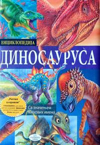 vesela knjiga valjevo enciklopedija dinosaurusa