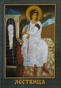 vesela knjiga valjevo lestvica sveti jovan lestvicnik 3