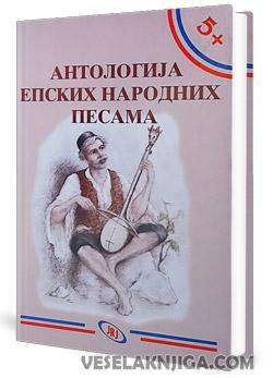 vesela knjiga valjevo antologija epskih narodnih pesama 0