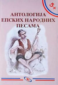vesela knjiga valjevo antologija epskih narodnih pesama