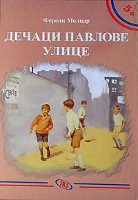 vesela knjiga valjevo decaci pavlove ulice ferenc molnar 0