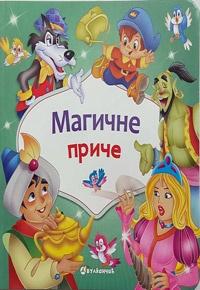 vesela knjiga valjevo magicne price grupa autora
