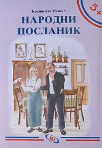 vesela knjiga valjevo narodni poslanik branislav nusic