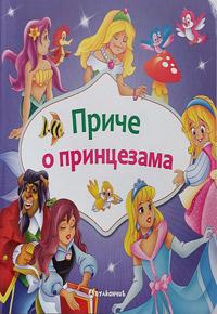 vesela knjiga valjevo price o princezama grupa autora