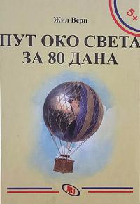 vesela knjiga valjevo put oko sveta za 80 dana zil vern 0