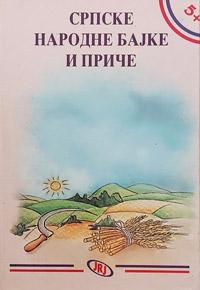 vesela knjiga valjevo srpske narodne bajke i price