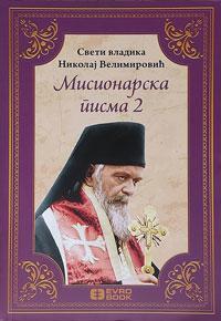 vesela knjiga valjevo misionarska pisma drugi deo nikolaj velimirovic mp
