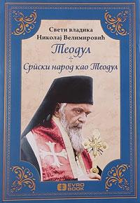 vesela knjiga valjevo teodul srpski narod kao teodul nikolaj velimirovic mp 0
