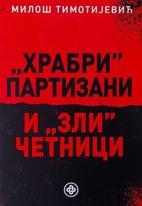 vesela knjiga valjevo hrabri partizani i zli cetnici milos timotijevic